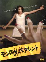 モンスターペアレント DVD-BOX(通常)(DVD)