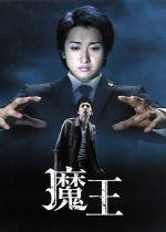 魔王(8枚組(本編6枚+特典2枚)、外箱付)(通常)(DVD)