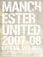 マンチェスター・ユナイテッド 2007-08公式DVD-BOX(通常)(DVD)