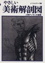やさしい美術解剖図 人物デッサンの基礎(単行本)