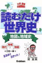 読むだけ世界史 地図&地域史(大学受験ポケット )(文庫)