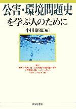 公害・環境問題史を学ぶ人のために(単行本)