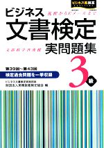 ビジネス文書検定 実問題集3級(別冊付)(単行本)