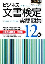 ビジネス文書検定 実問題集1・2級(別冊付)(単行本)