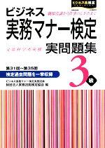 ビジネス実務マナー検定 実問題集3級(別冊付)(単行本)