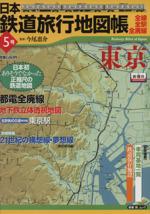 日本鉄道旅行地図帳5号 東京(単行本)