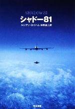 シャドー81(ハヤカワ文庫NV)(文庫)