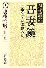 現代語訳 吾妻鏡-奥州合戦(4)(単行本)