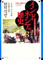 インドネシアの歴史 インドネシア高校歴史教科書(世界の教科書シリーズ)(単行本)