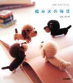 編み犬の毎日 Ami Ami Dogs(単行本)