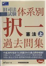 旧司法試験体系別択一過去問集 憲法(上)(単行本)