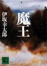 魔王(講談社文庫)(文庫)