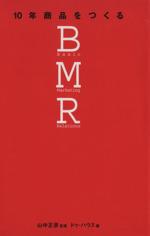 10年商品をつくるBMR(単行本)