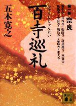 百寺巡礼 奈良(講談社文庫)(第一巻)(文庫)