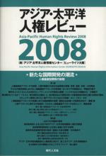 アジア・太平洋人権レビュー 新たな国際開発の潮流 人権基盤型開発の射程(2008)(単行本)