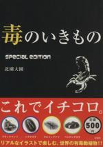 毒のいきもの special edition(単行本)