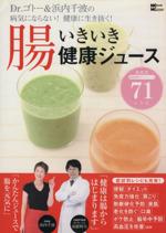 腸いきいき健康ジュース Dr.ゴトー&浜内千波の病気にならない!健康に生き抜く!(単行本)
