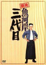 築地魚河岸三代目(通常)(DVD)