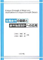 金属疲労の基礎と疲労強度設計への応用(単行本)
