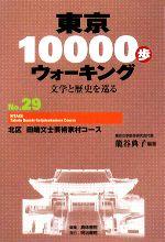 東京10000歩ウォーキング 文学と歴史を巡る-北区 田端文士芸術家村コース(No.29)(単行本)