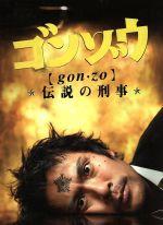 ゴンゾウ~伝説の刑事 DVD-BOX(通常)(DVD)