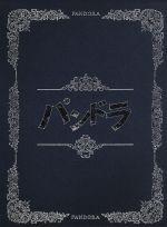 パンドラ コレクターズ・ボックス(通常)(DVD)