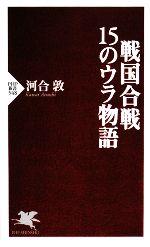 戦国合戦・15のウラ物語(PHP新書)(新書)