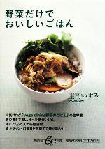 野菜だけでおいしいごはん(集英社be文庫)(文庫)
