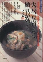 大豆、豆腐、みそ、納豆が効く レシピ101(お料理塾シリーズ栄養編)(単行本)
