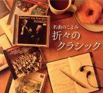 名曲のこよみ 折々のクラシック ベスト101(通常)(CDA)