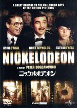 ニッケルオデオン(通常)(DVD)