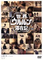 世界ウルルン滞在記 Vol.1 小栗旬(通常)(DVD)