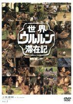 世界ウルルン滞在記 Vol.2 上地雄輔(通常)(DVD)