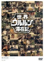 世界ウルルン滞在記 Vol.4 塚本高史(通常)(DVD)