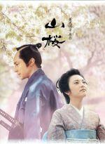 山桜(初回限定版)((特典ディスク、ブックレット、収納ボックス付))(通常)(DVD)
