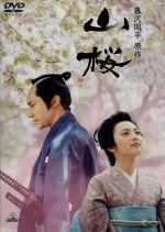 山桜(通常)(DVD)