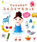 Yuzukoのぷくぷくマスコット(単行本)