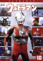 ウルトラマン(初代)(10) ウルトラ1800(通常)(DVD)