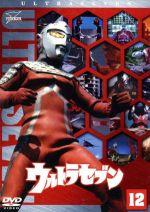 ウルトラセブン(12) ウルトラ1800(通常)(DVD)