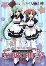 ひぐらしのなく頃に解 ファンディスク FILE.03(通常)(DVD)