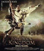 ドラゴン・キングダム(Blu-ray Disc)(BLU-RAY DISC)(DVD)