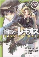 鋼殻のレギオス MISSING MAIL(2)(角川CドラゴンJr.)(大人コミック)