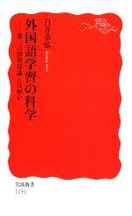 外国語学習の科学 第二言語習得論とは何か(岩波新書)(新書)