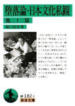 堕落論・日本文化私観 他二十二篇岩波文庫