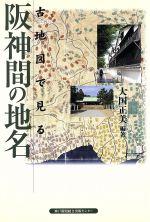 古地図で見る 阪神間の地名(単行本)