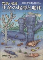 異説・定説 生命の起源と進化(別冊日経サイエンス)(単行本)