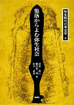 集落からよむ弥生社会(弥生時代の考古学8)(単行本)