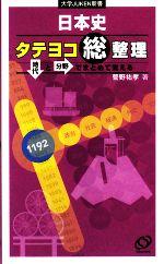 日本史タテヨコ総整理 時代と分野でまとめて覚える(大学JUKEN新書)(新書)