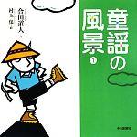 童謡の風景(1)(単行本)
