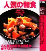 決定版 人気の和食 何度でも作りたい味177品(暮らしの実用シリーズ)(単行本)
